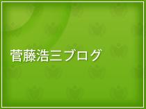 菅藤浩三ブログ