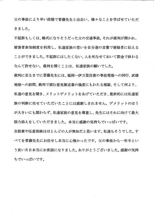 150915佐賀県伊万里市60代女MC水田