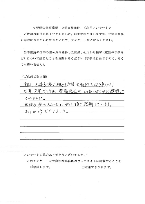 160314福岡県宗像市30代男性ET海老原
