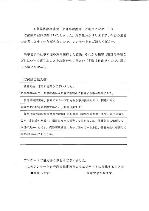 151203福岡市城南区30代男OT大林