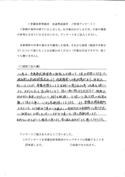 160817福岡市中央区60代女性IK今井